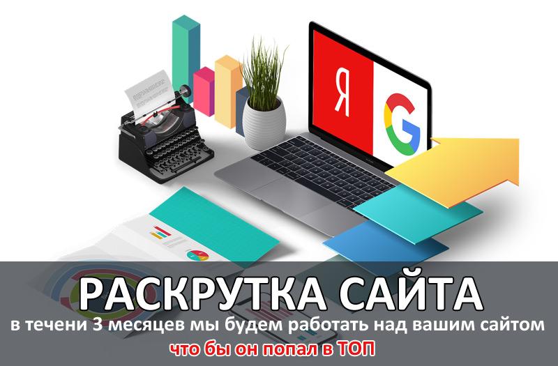 Сайт раскрутка казань где в интернете можно бесплатно подать рекламу